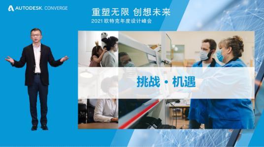 2021欧特克年度设计峰会线上开启 全方位探索数字技术创新价值