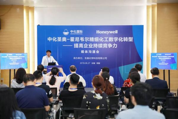 霍尼韋爾MES在精細化工領域再下一城助力圣奧化學打造智慧工廠