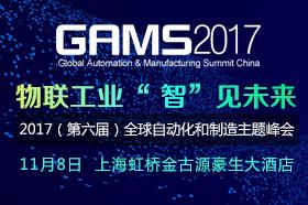 2017(第六届)全球自动化和制造主题峰会
