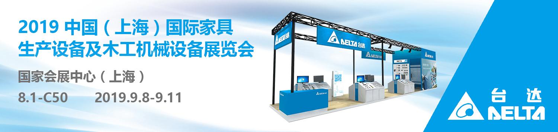 台达专业机床解决方案亮相北京机床展