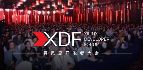 FPGA技术的新高度——2018赛灵思开发者大会 (XDF)在北京成功举办