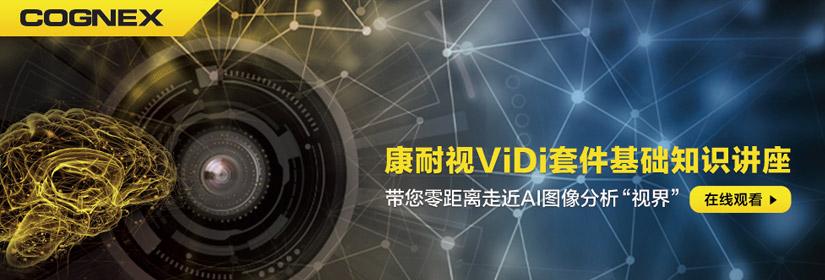 康耐视201811广告