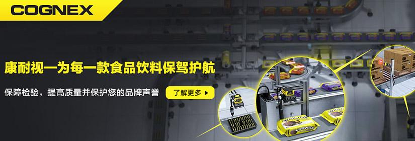 康耐视201808广告