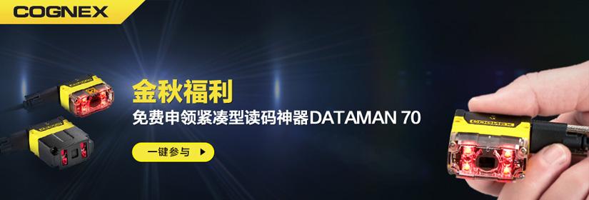 康耐视201810广告