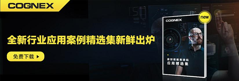 康耐视201809广告