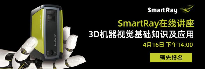 smartray机器视觉0416直播