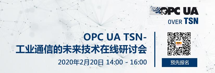 OPC UA TSN-工业通信的未来技术在线研讨会