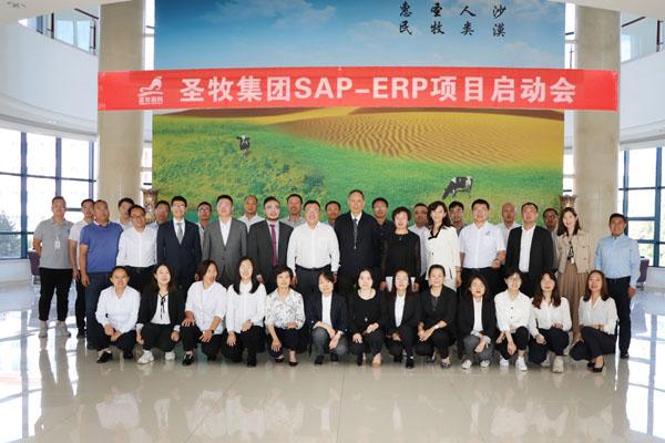 SAP攜手圣牧高科打造智慧牧場,數字化賦能中國有機乳業