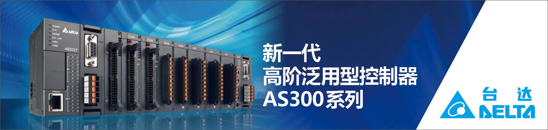 新一代高阶泛用性控制器AS300系列