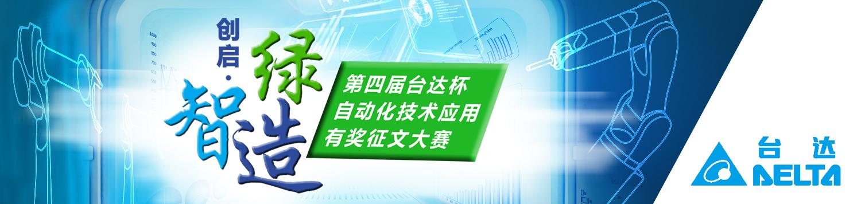 第四届台达杯自动化技术应用有奖征文大赛