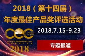 2018(第十四届)年度最佳产品奖评选专题报道