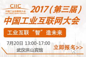 2017(第三屆)中國工業互聯網大會