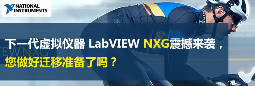 下一代虚拟仪器 LabVIEW NXG震撼来袭