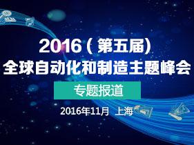 2016(第五届)全球自动化和制造主题峰会专题报道