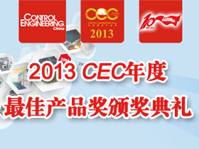 CEC 2013年度产品奖颁奖典礼暨十周年庆