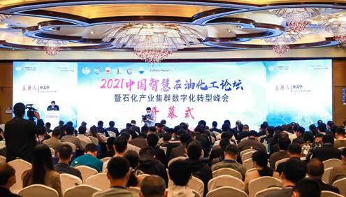 推进石化工业数字化——2021中国智慧石油化工论坛在宁波成功举行