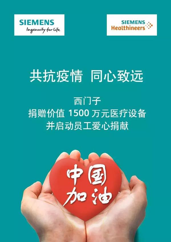 西门子捐赠1500万元医疗设备 支持中国抗击新冠疫情