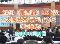 2010(第四届)工业以太网技术与应用论坛上海站