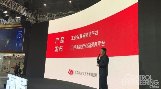威努特重磅发布两款创新型工控安全新产品,助力中国制造2025