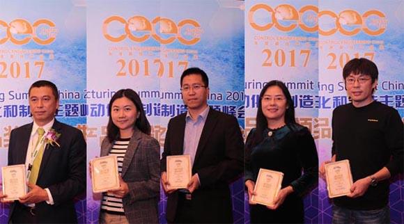 2017 (第十三届) 中国工控自动化领域年度最佳产品奖揭晓
