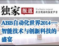 ABB自動化世界2014—智能技術與創新科技的盛宴