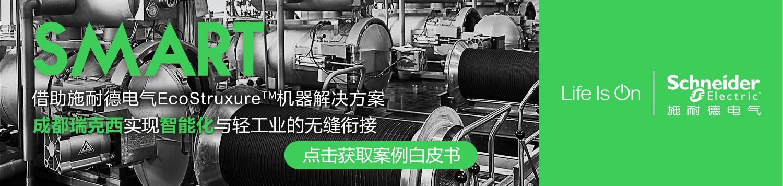 施耐德电气EcoStruxure机器解决方案助力瑞克西实现拉链染色行业的数字化转型