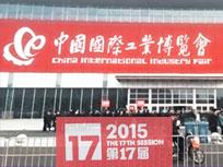 第十七屆中國國際工業博覽會專題報道