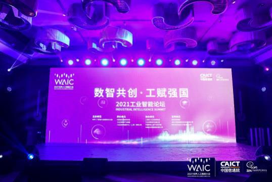 上海制造业数字化转型进入快车道,工业互联网核心产业规模达1000亿元
