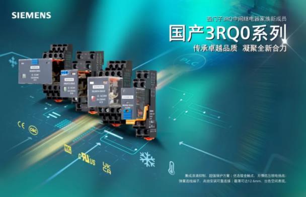 西门子全新一代SIRIUS 插针继电器新品上市,来抢免费试用名额
