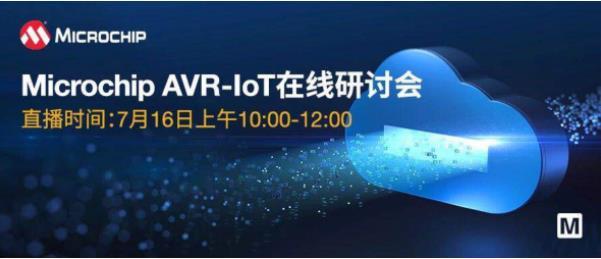 """贸泽电子即将举办""""AVR-IoT开发板-简化物联网云连接设计的起点""""  在线研讨会"""