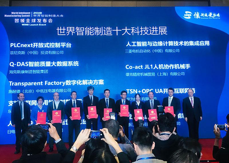 中国科协发布2018世界及中国智能制造十大科技进展