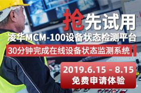抢先试用凌华MCM-100设备状态监测平台-30分钟完成设备状态监测系统