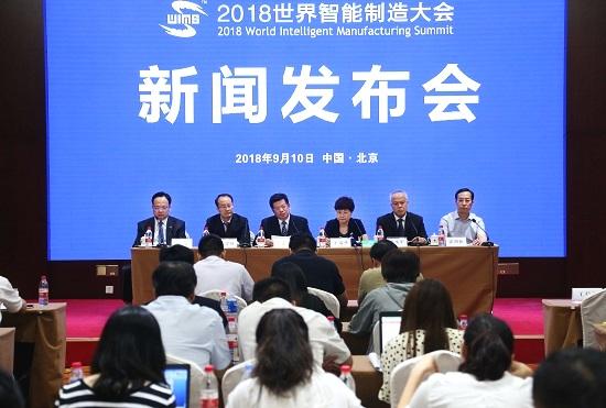 10月南京世界智能制造大会将发布2018版国家智能制造标准体系