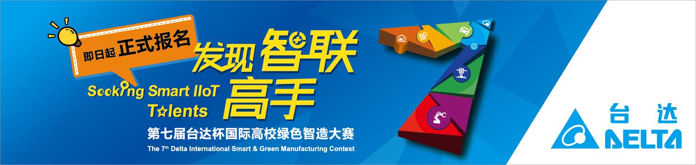 第七屆臺達杯高校自動化設計大賽:網上報名