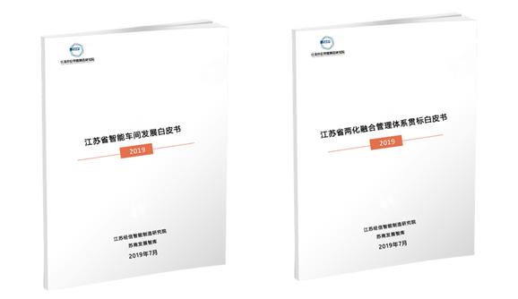 """重磅!江蘇發布智能制造白皮書,以""""智能+""""推動產業轉型"""