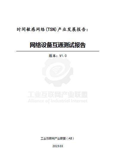 時間敏感網絡(TSN)產業發展報告: Moxa通過工業互聯網聯盟(AII)網絡設備互通測試
