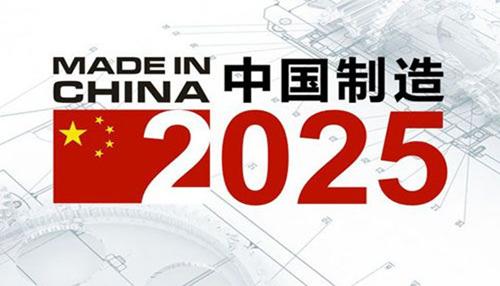中国制造如何再造发展优势?