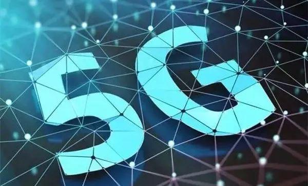 5G的未来场景、技术体系及难点