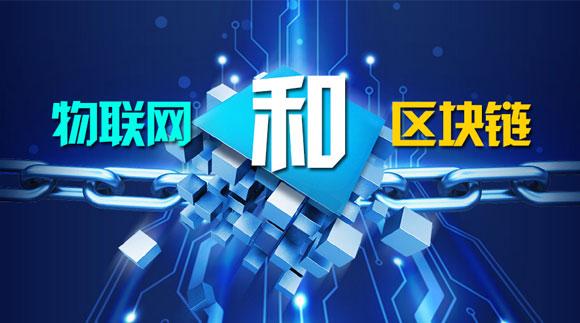 区块链3.0——区块链技术在智能制造中的应用
