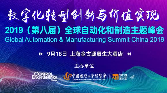 日程出炉 | 2019 (第八届) 全球自动化和制造主题峰会