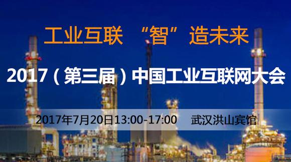 2017(第三届)中国工业互联网大会将在武汉举行