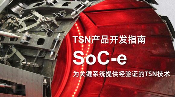 SoC-e——為關鍵系統提供經驗證的TSN技術(附TSN產品開發指南 )