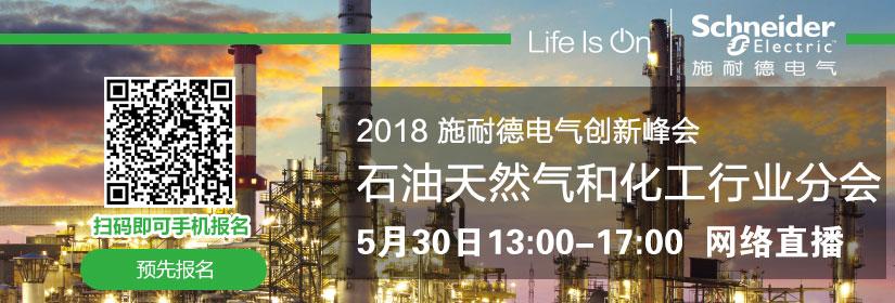 2018施耐德电气中国创新峰会
