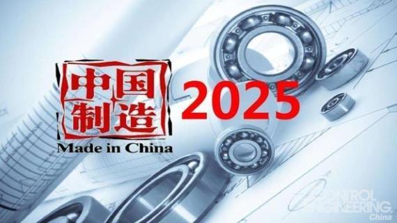 多位专家就中美贸易争端指出:别误读《中国制造2025》