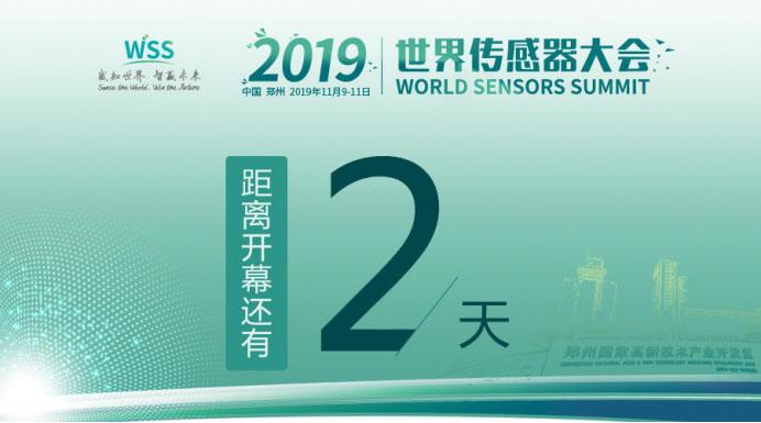 【展位图提前披露】百家名企齐聚2019世界传感器大会(WSS2019)暨展览会