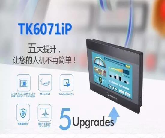 威纶通最新推出TK6071iP人机产品
