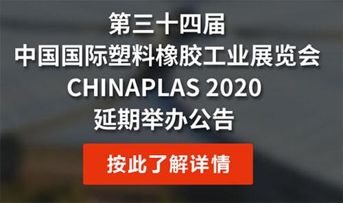 最新消息:CHINAPLAS 2020橡塑展延期舉辦時間待定