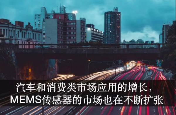 MEMS传感器的下一个春天会是汽车市场吗?
