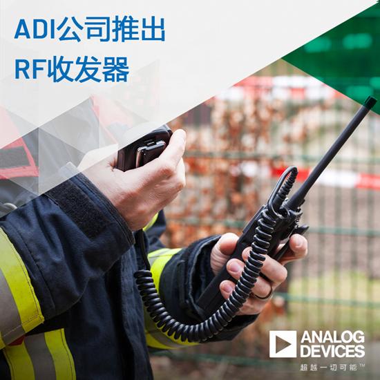 ADI公司推出面向具有挑戰性關鍵任務通信應用的高動態范圍RF收發器