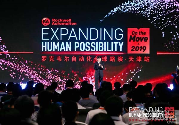 智慧闪耀智造生辉--罗克韦尔自动化全球路演行业论坛亮相天津